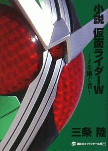 『小説・仮面ライダーW~Zを継ぐ者~』三条陸