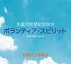 清く正しく美しく/制服向上委員会-結成20周年記念BOX-(DVD付)
