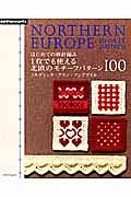 はじめての棒針編み 1枚でも使える北欧のモチーフパターン100