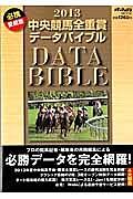 中央競馬全重賞データバイブル 2013
