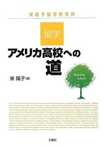 留学・アメリカ高校への道