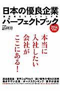 日本の優良企業 パーフェクトブック 2014