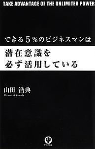 『できる5%のビジネスマンは潜在意識を必ず活用している』山田浩典