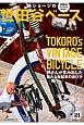 所ジョージの世田谷ベース 所さんが生み出した新たな自転車の遊び方 (21)