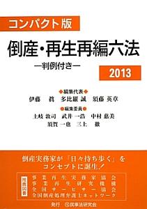 倒産・再生再編六法<コンパクト版> 2013