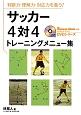 サッカー4対4トレーニングメニュー集 Soccer clinic+α DVDシリーズ 判断力・理解力・対応力を養う!