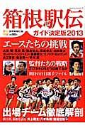 箱根駅伝ガイド<決定版> 2013