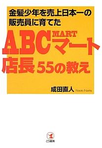 『ABCマート店長55の教え 金髪少年を売上日本一の販売員に育てた』成田直人