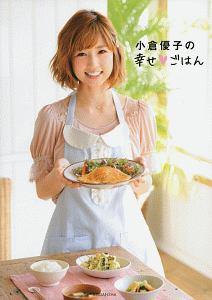 『小倉優子の幸せ・ごはん』小倉優子
