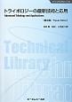トライボロジーの最新技術と応用<普及版> ファインケミカルシリーズ