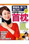 頸椎症、首こり、肩こりに! 山田朱織のオリジナル首枕
