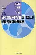 日本整形外科学会 専門医試験筆答試験問題の解説