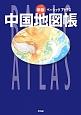 ベーシックアトラス 中国地図帳<新版>