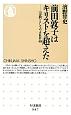 前田敦子はキリストを超えた 〈宗教〉としてのAKB48