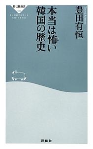 『本当は怖い韓国の歴史』豊田有恒