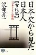 日本史から見た日本人【古代編】 「日本らしさ」の源流