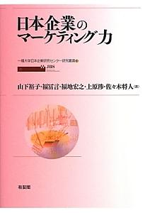 日本企業のマーケティング力