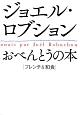 ジョエル・ロブション おべんとうの本 フレンチ&和食
