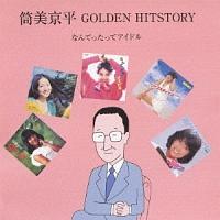 高橋由美子『筒美京平 GOLDEN HITSTORY ~なんてったってアイドル~』