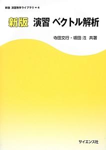 演習・ベクトル解析<新版> 演習数学ライブラリー4