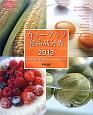 カラーグラフ食品成分表 2013