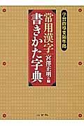 常用漢字 書きかた字典