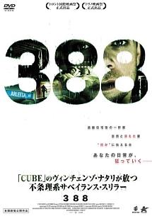 ニック・スタール『388』