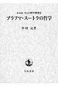 ブラフマ・スートラの哲学 インド哲学思想2