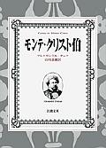 『モンテ・クリスト伯 全7巻セット』山内義雄