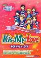 Kis-My-Love☆ Kis‐My‐Ft2★エピソードBOOK まるごと1冊!「キスマイの素顔」に超密着☆