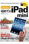 初めてのiPad mini 今日から使える
