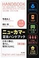 日英対訳・ニューカマー定住ハンドブック<第2版> 日本で働き、暮らし、根付くために