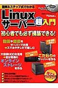 Linuxサーバー超入門 初心者でも必ず構築できる!