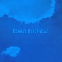 カウボーイビバップ オリジナル サウンド トラック 3~BLUE