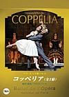 パリ・オペラ座バレエ「コッペリア」