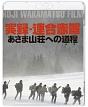 実録・連合赤軍 あさま山荘への道程