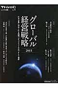 グローバル経営戦略 2013 Think!別冊5