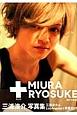 +MIURA RYOSUKE 三浦涼介写真集