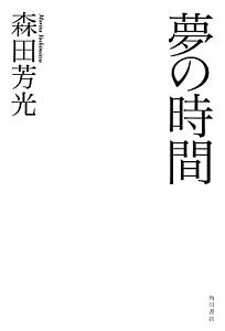 森田芳光『夢の時間』