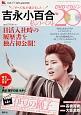 吉永小百合 私のベスト20 DVDマガジン すべて私が選びました(4)