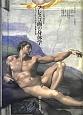 フレスコ画の身体学 イメージの探検学3 システィーナ礼拝堂の表象空間