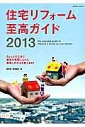 住宅リフォーム 至高ガイド 2013