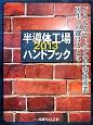 半導体工場ハンドブック 2013 どうなるニッポンの半導体産業 再生への鍵はここに!
