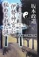 伊勢神宮に秘められた謎 ベールを脱いだ日本古代史2 よみがえる縄文の男神と女神