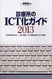月刊 新医療別冊 診療所のICT化ガイド 2013 なぜ不満が出るのか-真に、診療に、そして経営に役立