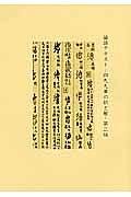 論語テキスト-四九九章の訓と解-