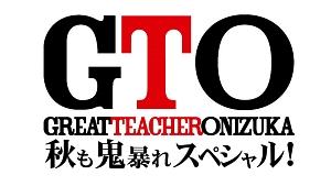 GTO 秋も鬼暴れスペシャル