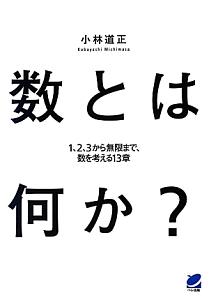 『数とは何か?』小林道正