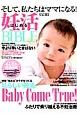 """はじめる妊活BIBLE 特集:""""産める""""カラダをつくる 私らしい妊活。 Baby Come True! そして、私たちはママになる!(1)"""