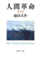 人間革命<第2版>(1)